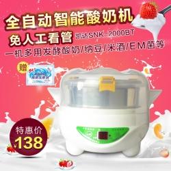 2000BT酸奶机/米酒机/纳豆机