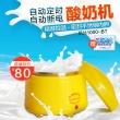 1000BT酸奶机