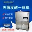 鲜奶吧设备灭菌发酵一体机